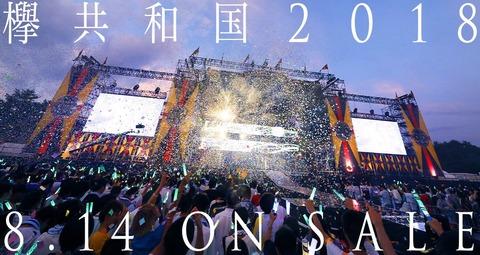 【欅坂46】「欅共和国2018」円盤発売キタ━━━(゚∀゚)━━━!! : 欅坂46・日向坂46まとめ坂