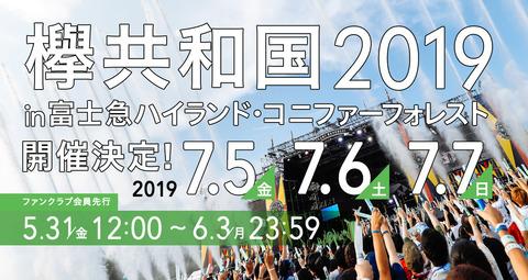 【欅坂46】欅共和国、当落どうだった? : 欅坂46・日向坂46まとめ坂