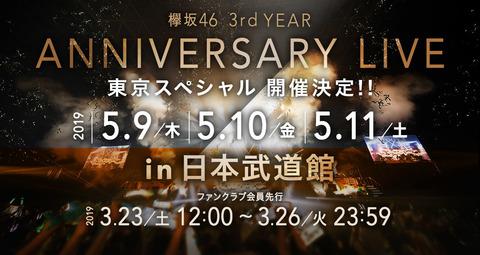 【欅坂46】武道館の先行申し込みって、当てるためには3日間とも申し込んだ方がいいですよね? : 欅坂46・日向坂46まとめ坂