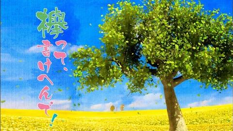 【欅坂46】『欅って、かけへんで!」キタ━━━(゚∀゚)━━━!! : 欅坂46・日向坂46まとめ坂