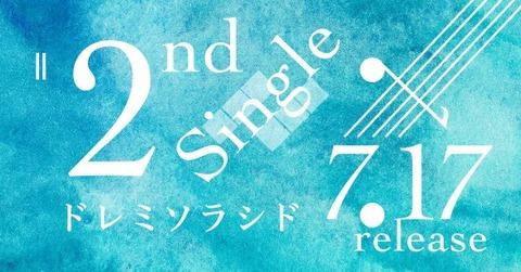 【日向坂46】日向坂46の2ndシングル『ドレミソラシド』の発売が決定キタ━━━(゚∀゚)━━━!! : 欅坂46・日向坂46まとめ坂